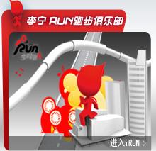 李宁RUN跑步俱乐部