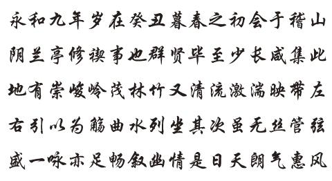 行楷字体图片