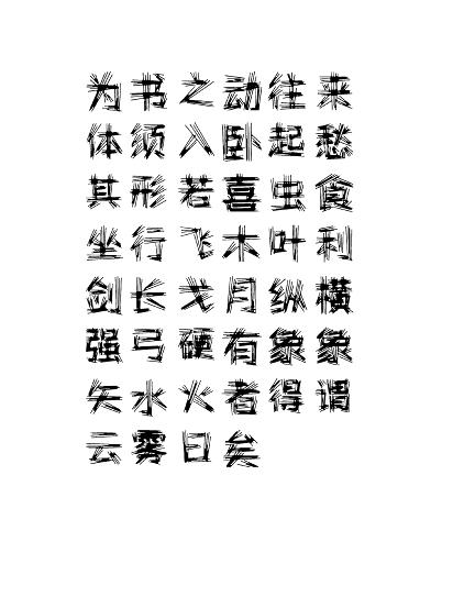 情趣设计大赛_方正字休屋字体拍拍图片