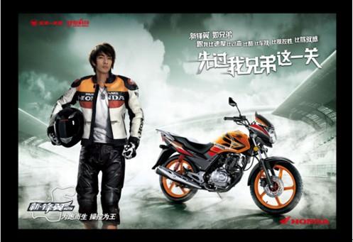 梦想科技 五羊本田领跑摩托行业新高度