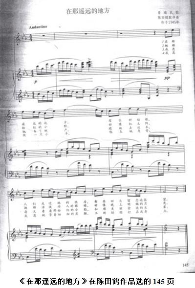 《在那遥远的地方》钢琴伴奏