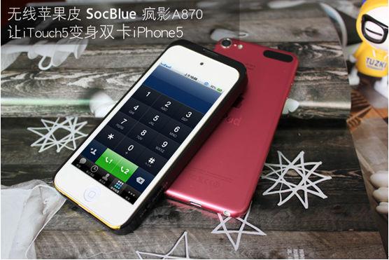 无线苹果皮SocBlue A870 让iTouch 5变身双卡