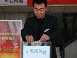 青海赈灾募捐