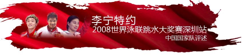 李宁特约跳水梦之队征战08赛季