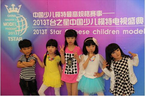 2013t台之星中国少儿模特南京复赛华丽落幕